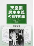 天皇製民主主義の根本問題 第2巻 敗戦・日本国憲法・天皇メッセージ・安保体制・「3・11」