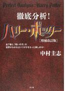 徹底分析!ハリー・ポッター 全7巻と『呪いの子』の世界がわかればハリポタをもっと楽しめる! 増補改訂版