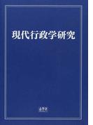 現代行政学研究