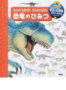 めくってしらべるめくってわかる恐竜のひみつ (学べる図鑑なぜ?なぜ?シリーズ)