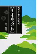 川中島合戦 戦略で分析する古戦史