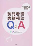 訪問看護実務相談Q&A 平成28年度改定版