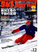 SKI JOURNAL (スキー ジャーナル) 2016年 12月号 [雑誌]