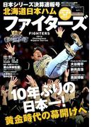 増刊ベースボール 2016年 12/4号 [雑誌]