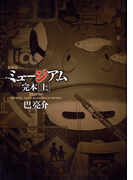 ミュージアム 完本 新装版(ヤングマガジン) 2巻セット
