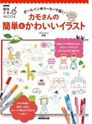 ボールペン&マーカーで描く! カモさんの簡単&かわいいイラスト(NHK趣味どきっ!MOOK)