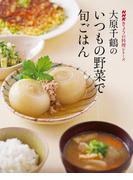 大原千鶴のいつもの野菜で旬ごはん(NHKきょうの料理シリーズ)