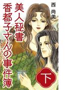 美人秘書香都子さんの事件簿 (下)