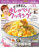 上沼恵美子のおしゃべりクッキング2016年11月号