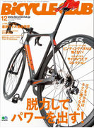 BiCYCLE CLUB 2016年12月号 No.380