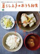 暮らし上手のおうち和食