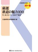 厳選 鉄道の魅力100(交通新聞社新書)