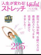 【期間限定価格】日経ヘルス ベスト版 「人生」が変わる!ストレッチ