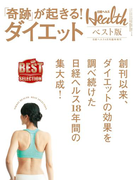 【期間限定価格】日経ヘルス ベスト版 「奇跡」が起きる!ダイエット