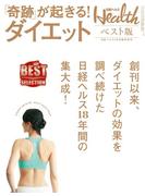 日経ヘルス ベスト版 「奇跡」が起きる!ダイエット