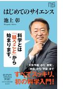 はじめてのサイエンス(NHK出版新書)