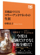 美術品でたどる マリー・アントワネットの生涯(NHK出版新書)