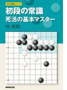 初段の常識 死活の基本マスター(NHK囲碁シリーズ)