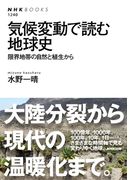 気候変動で読む地球史 限界地帯の自然と植生から(NHKブックス)