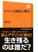 アマゾンと物流大戦争(NHK出版新書)