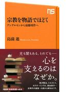 宗教を物語でほどく アンデルセンから遠藤周作へ(NHK出版新書)