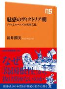 魅惑のヴィクトリア朝 アリスとホームズの英国文化(NHK出版新書)