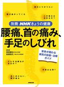 腰痛、首の痛み、手足のしびれ 背骨の病気の診断・治療ガイド(別冊NHKきょうの料理)