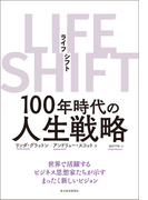 【期間限定ポイント50倍】LIFE SHIFT(ライフ・シフト)