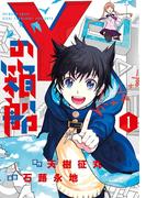 Yの箱船 1(てんとう虫コミックススペシャル)