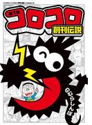 コロコロ創刊伝説 1(てんとう虫コミックス)