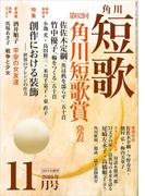 短歌 28年11月号(雑誌『短歌』)