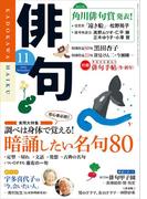 俳句 28年11月号(雑誌『俳句』)