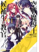 空戦魔導士候補生の教官 4(MFコミックス アライブシリーズ)