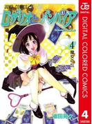ロザリオとバンパイア カラー版 4(ジャンプコミックスDIGITAL)