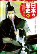 学習まんが 日本の歴史 10 幕府の安定と元禄文化