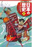 学習まんが 日本の歴史 5 院政と武士の登場
