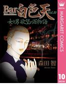 Bar白色天 女と男 欲望の百物語 10(マーガレットコミックスDIGITAL)