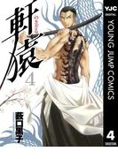 軒猿 4(ヤングジャンプコミックスDIGITAL)