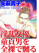 淫乱女優 童貞男を全裸で嬲る(3)(アネ恋♀宣言)