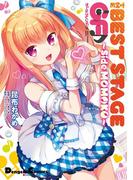 THE BEST STAGE ガールフレンド(♪) ~Side MOMOKO~(電撃コミックスEX)