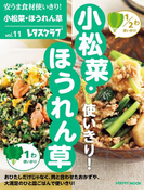 安うま食材使いきり!vol.11 小松菜・ほうれん草(レタスクラブMOOK)