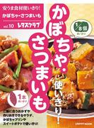 【期間限定価格】安うま食材使いきり!vol.10 かぼちゃ・さつまいも
