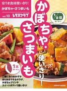 安うま食材使いきり!vol.10 かぼちゃ・さつまいも(レタスクラブMOOK)