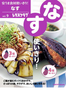 安うま食材使いきり!vol.9 なす(レタスクラブMOOK)