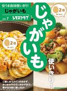 【期間限定価格】安うま食材使いきり!vol.7 じゃがいも