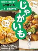 安うま食材使いきり!vol.7 じゃがいも(レタスクラブMOOK)