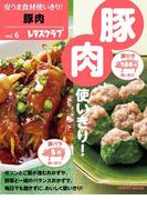 安うま食材使いきり!vol.6 豚肉(レタスクラブMOOK)