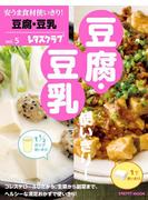 【期間限定価格】安うま食材使いきり!vol.5 豆腐・豆乳
