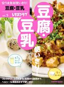 安うま食材使いきり!vol.5 豆腐・豆乳(レタスクラブMOOK)
