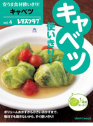 安うま食材使いきり!vol.4 キャベツ(レタスクラブMOOK)